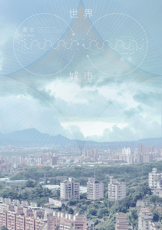 世界X城市X過去X未來.jpg