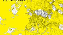 黃色發光體-海報-很黃很暴力.jpg