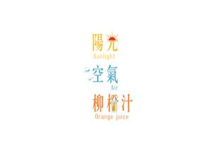 自主練習-陽光 空氣  柳橙汁 Sunlight Air Orange juic