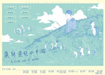 魚兒魚兒水中游 海報-01.jpg