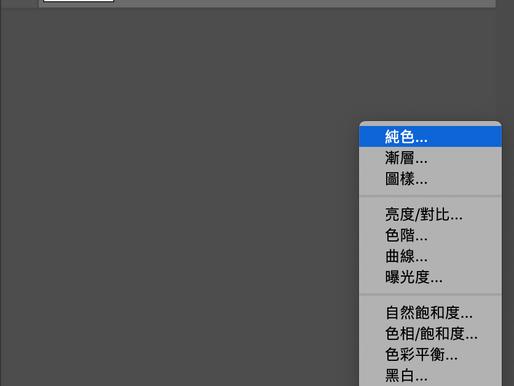 〖Photoshop教學〗修改背景顏色、填滿背景