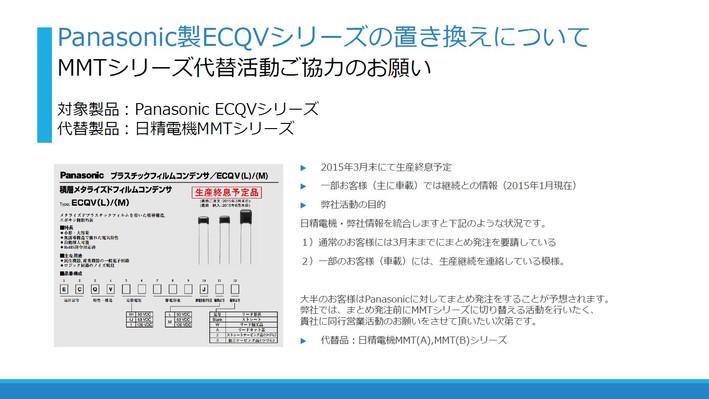 Panasonic製ECQVシリーズの置換について