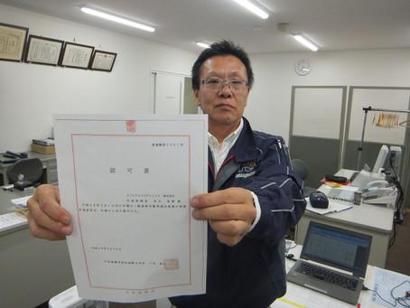 名古屋営業所開設