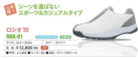 item_RKK01.jpg