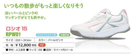 item_RPW01.jpg