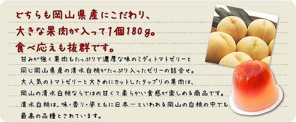 ミディトマト+白桃02.jpg