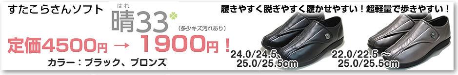 item_suta33.jpg
