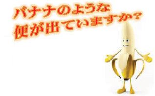 shey-banana.jpg