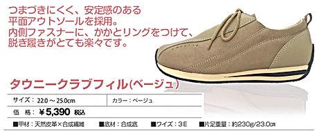 item_tow-f_be.jpg
