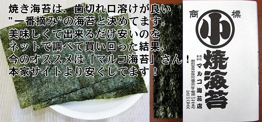 マルコ海苔_main.jpg