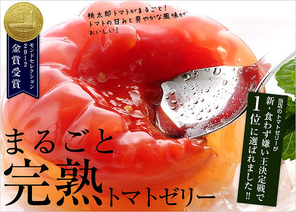 元祖まるごとトマト01.jpg