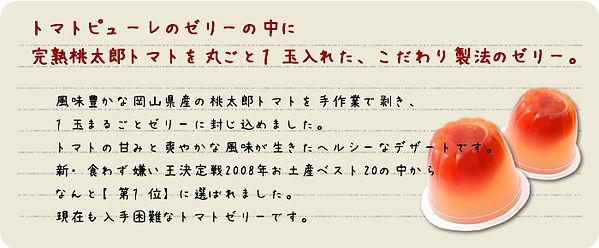元祖まるごとトマト02.jpg