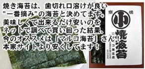 マルコ海苔_icon.jpg