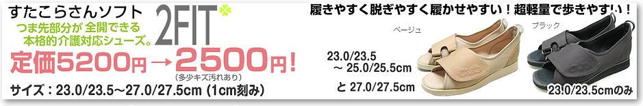 item_suta2fit.jpg