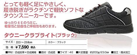 item_tow-r_bl.jpg