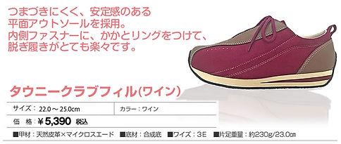 item_tow-f_w.jpg
