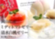 ミディトマト+白桃01.jpg