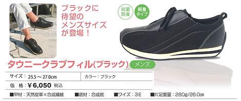 item_tow-f_blm.jpg