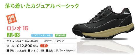 item_RR03.jpg