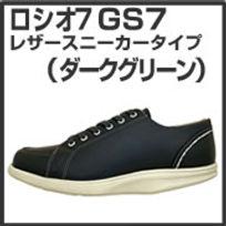 rosio_GS7-dg.jpg