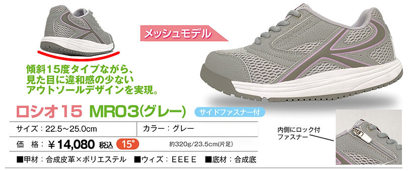 item_MR03-gr.jpg