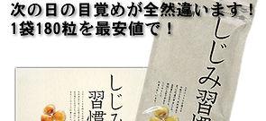 しじみ習慣_カゴ.jpg