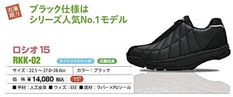 item_RKK02.jpg