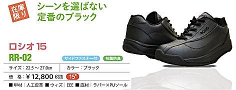 item_RR02.jpg