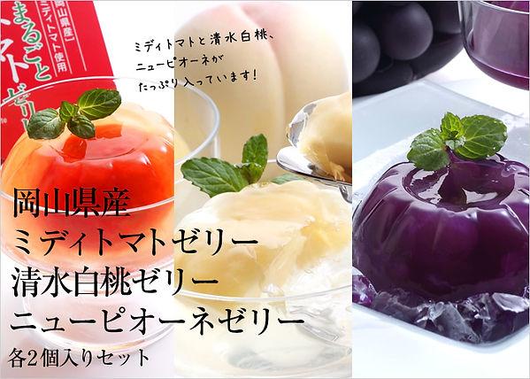 ミディトマト+白桃+ピオネ01.jpg