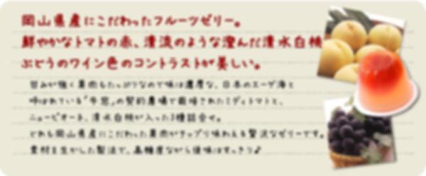 ミディトマト+白桃+ピオネ02.jpg