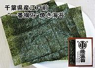 マルコ海苔_商品画像.jpg