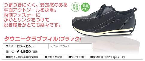 item_tow-f_bl.jpg