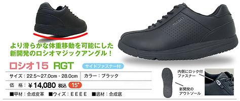 item_RGT-bl.jpg