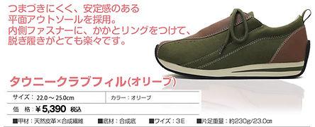 item_tow-f_o.jpg