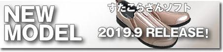 new_model_ban_suta.jpg