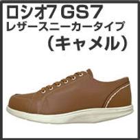 rosio_GS7-c.jpg