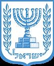 Emblem_of_Israel_alternative.svg.png