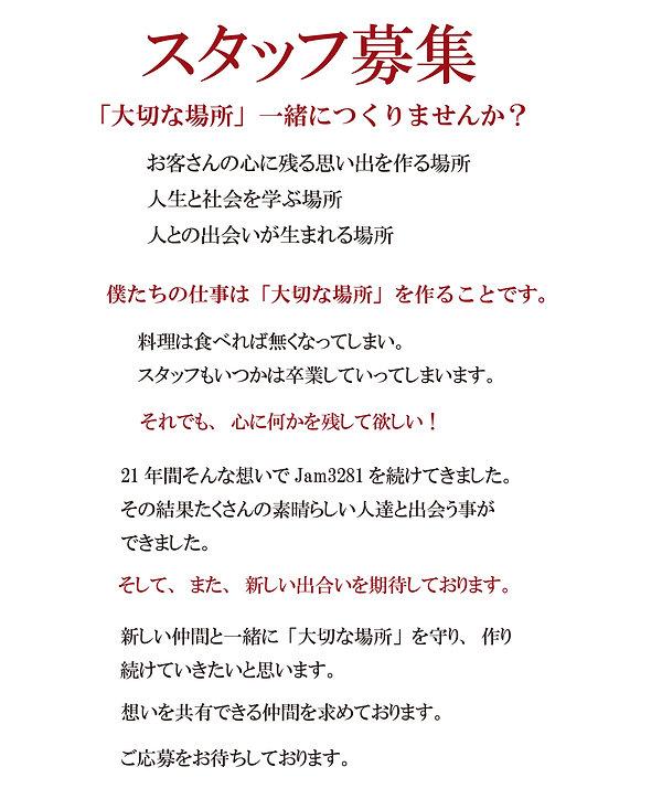 スタッフ募集HP.jpg