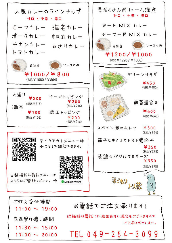 緊急事態Vol3 裏.jpg