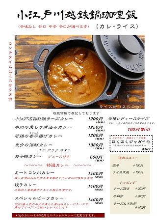 川越鉄鍋カレー2019‐4月md2.jpg