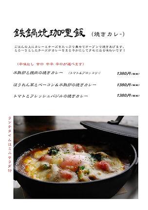 川越焼きカレー2019-4月.jpg