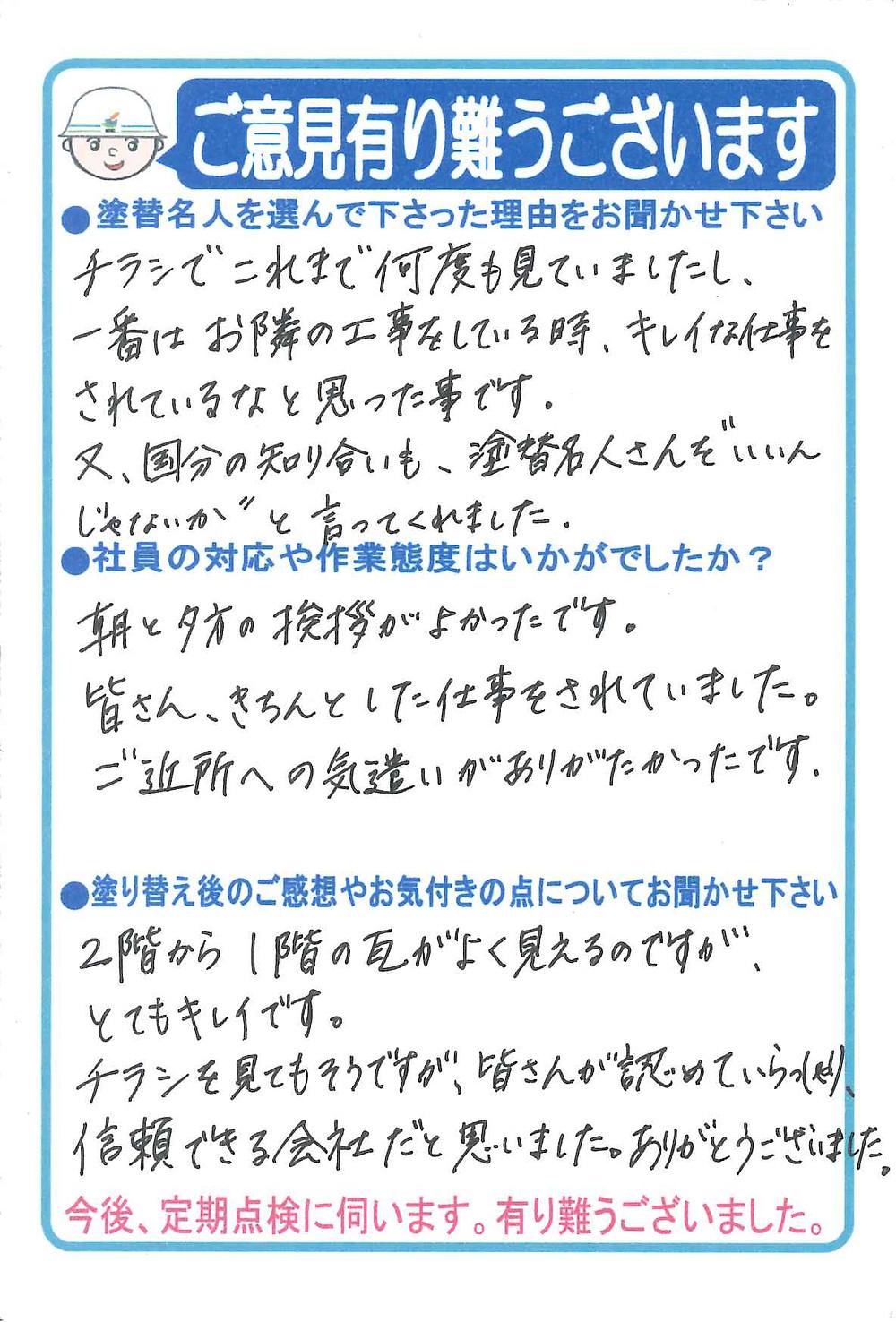 東餅田N様