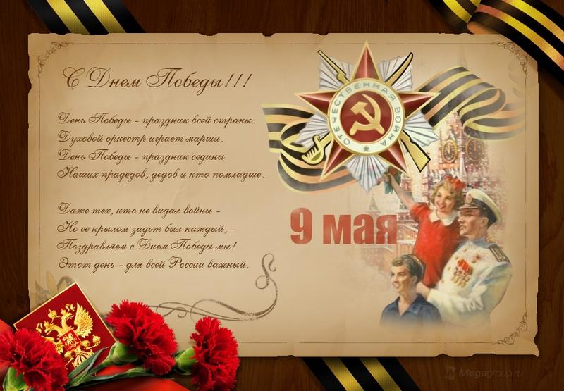 Картинки, поздравления с 9 мая ветеранам на открытку
