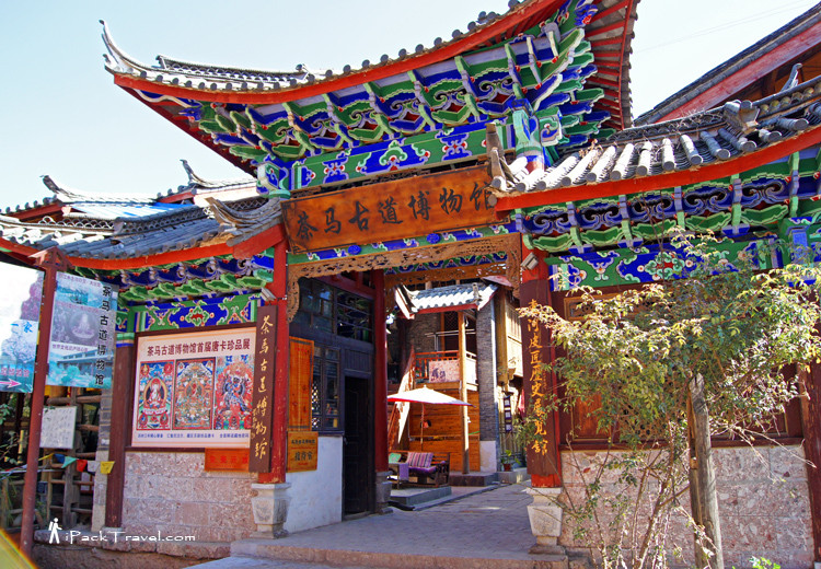Museum for The Ancient Tea-Horse Trail (茶马古道博物馆)