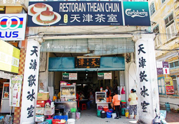 Thean Chun Restaurant