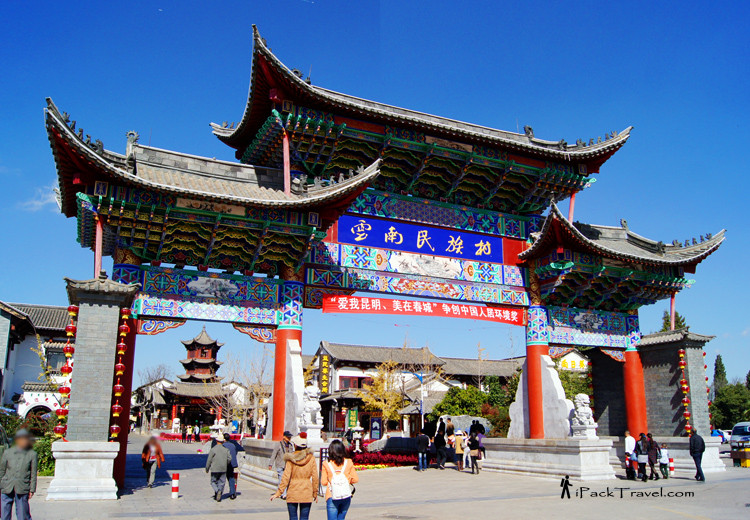 Yunnan Nationalities Village (云南民族村)