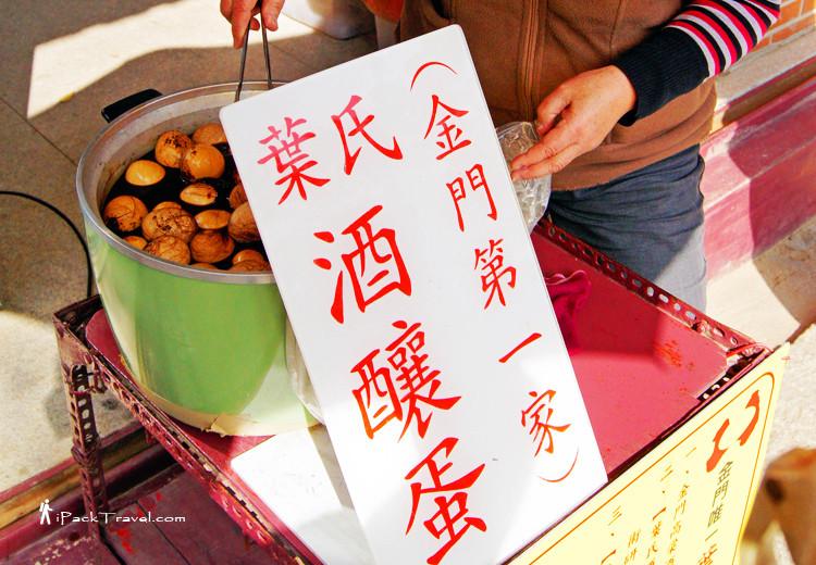 Wine-fermented Eggs 葉氏酒釀蛋 (叶氏酒酿蛋)