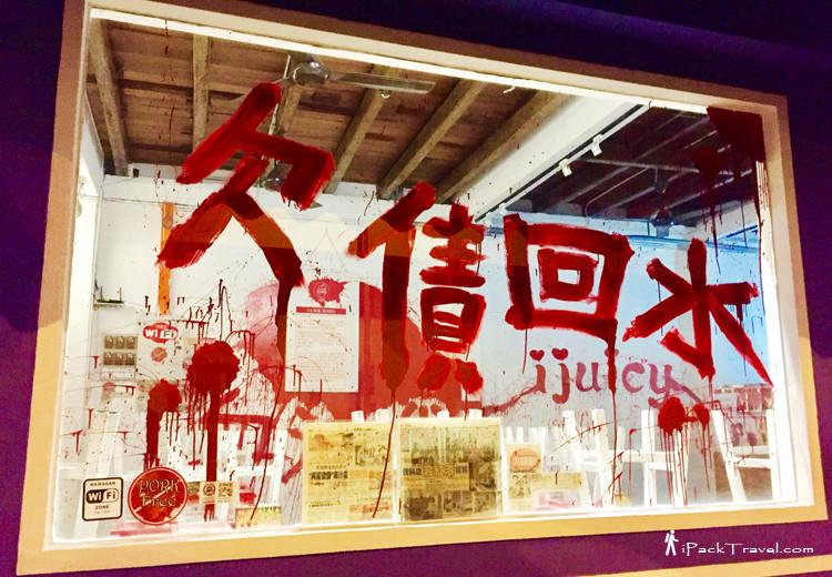 Window of iJuicy