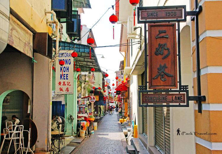 Concubine Lane