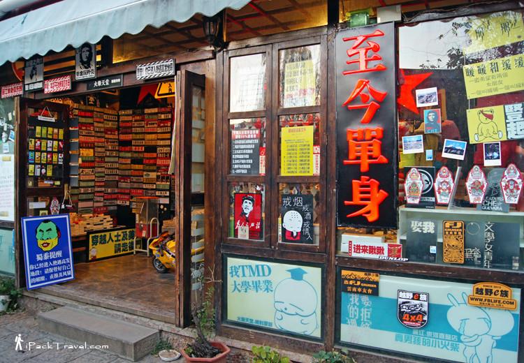 Interesting shop in Shuhe